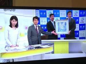151211南三陸町贈呈式NHK放映②