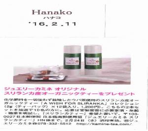 Hanako紅茶