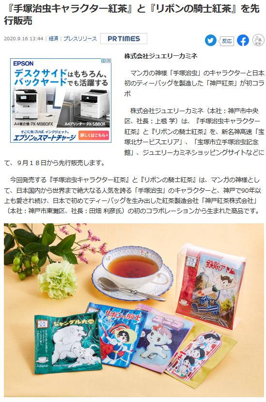 産経ニュース様に『手塚治虫キャラクター紅茶』と『リボンの騎士紅茶』の記事を取り上げていただきました。