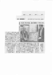 20150818火の鳥ジュエリー・読売新聞