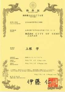 151119特許証(LEDジュエリー絵画®)