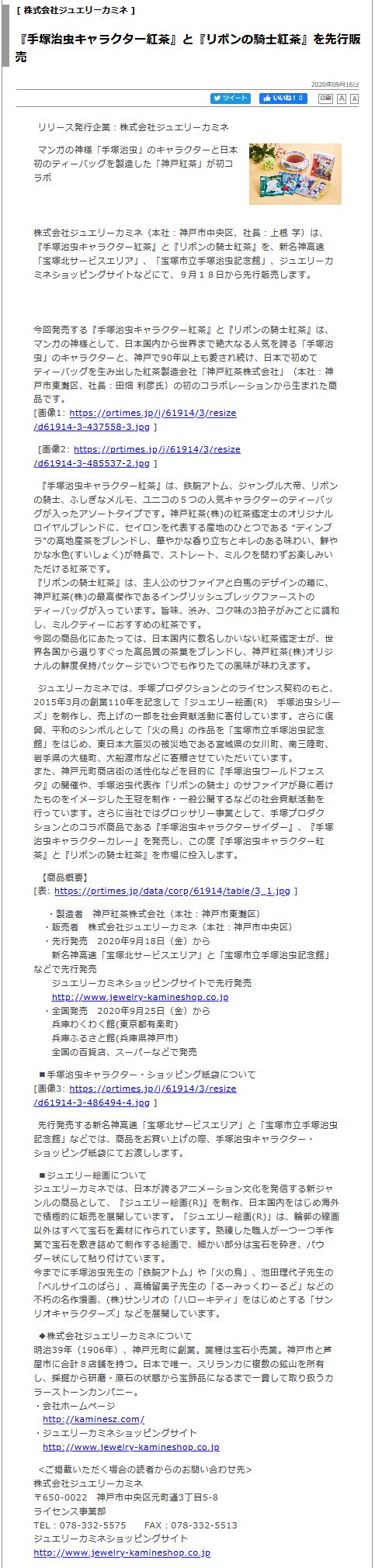 東洋経済オンライン様に『手塚治虫キャラクター紅茶』と『リボンの騎士紅茶』の記事を取り上げていただきました。