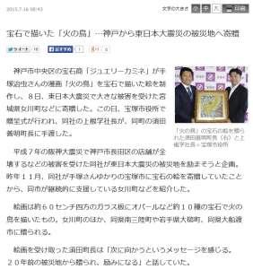 150716産経新聞