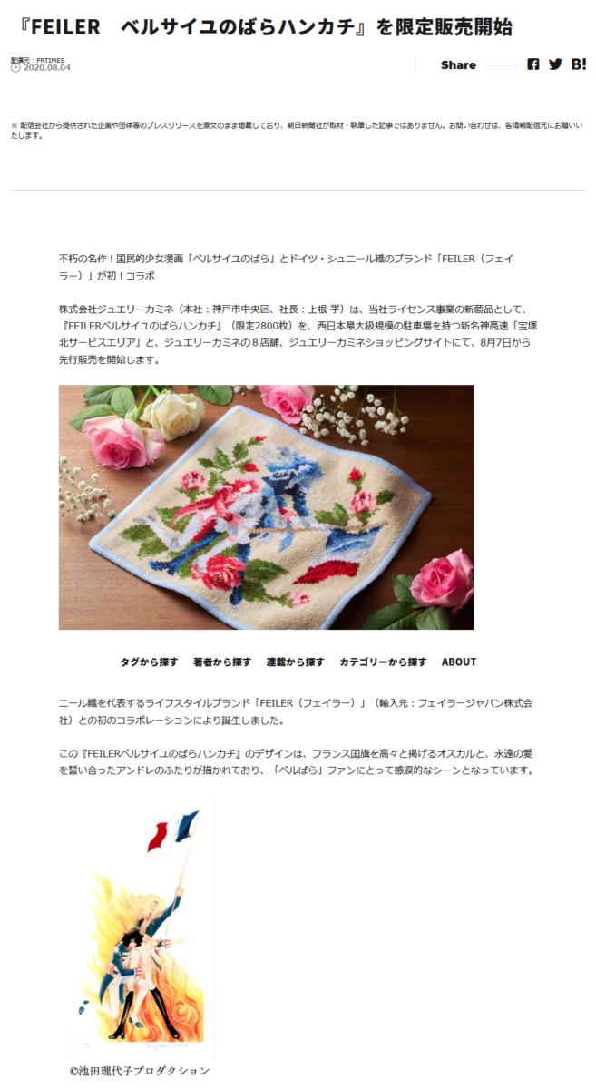 朝日新聞デジタル&M様に「FEILER ベルサイユのばらハンカチ」の記事を取り上げていただきました。