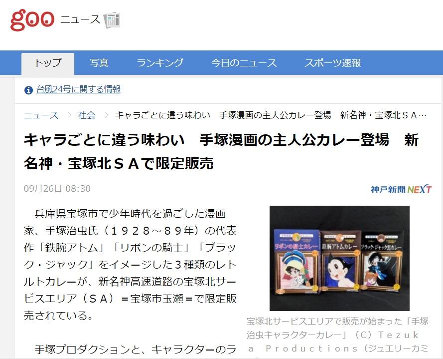 gooニュース様に『手塚治虫キャラクターカレー』の記事を取り上げて頂きました。