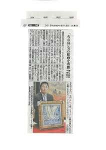 20150818火の鳥ジュエリー・京都新聞