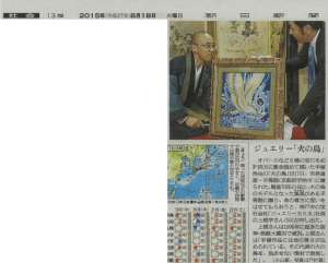 8月17日の朝日新聞様に掲載していただきました!