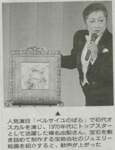 読売新聞・榛名先生