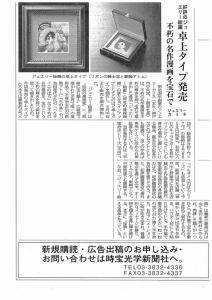 160615JW絵画卓上(時宝光学新聞)