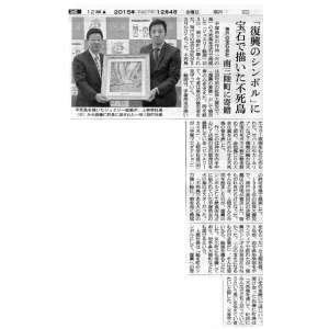 12月4日の朝日新聞様に掲載していただきました!