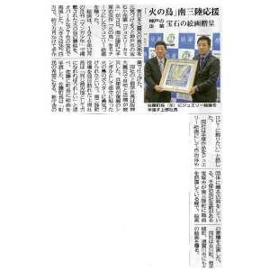 河北新報 12月4日