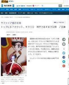 毎日新聞WEB様に「サファイアの王冠」の記事を掲載して頂きました。