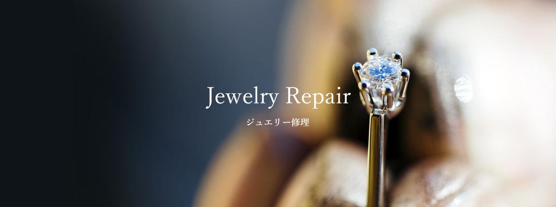 指輪・アクセサリーの修理:サイズ・変形・チェーンの修理